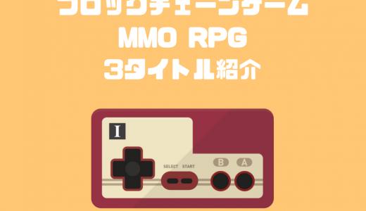 【開発中】ブロックチェーンゲームのMMO RPGを3つ紹介!エアドロップ・プレセール情報もあるよ
