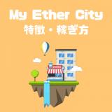 MyEtherCityとは?都市構築系のブロックチェーンゲーム 特徴・やり方・稼ぎ方を紹介【dApps】