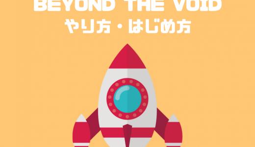 ハイクオリティなブロックチェーンゲーム「BEYOND THE VOID」の紹介|やり方・はじめ方【dApps】