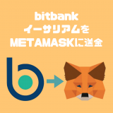 bitbank(ビットバンク)の使い方|イーサリアムを買ってMETAMASKに送る方法