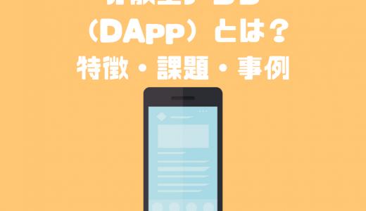 DApps(分散型アプリケーション)とは?特徴・課題・事例を紹介