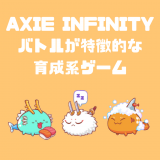 育成 × シミュレーションゲーム「AXIE infinity」でモンスターを買ってみた|特徴・やり方【DApp】