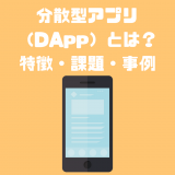 DApp(分散型アプリケーション)とは?特徴・課題・事例を紹介