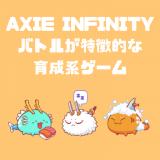 育成 × シミュレーションゲームAXIE infinityのモンスターを買ってみた|特徴・やり方【DApp】