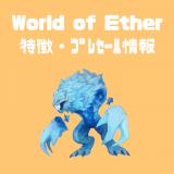 ブロックチェーンゲームWorld of Etherとは?ゲームの特徴・プレセール情報を紹介【dApps】