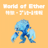 ブロックチェーンゲームWorld of Etherとは?ゲームの特徴・プレセール情報を紹介