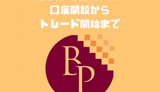 【図解】BITPOINT(ビットポイント)の登録・口座開設から取引開始までの流れを解説[PR]