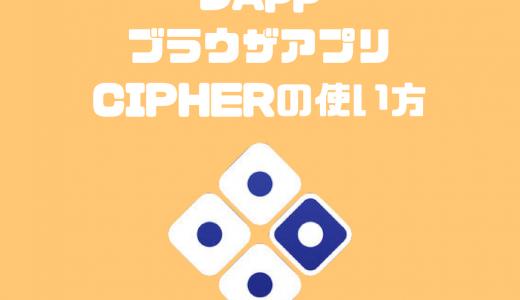 「CIPHER」の使い方!DAppブラウザが使えるイーサリアムウォレットアプリ