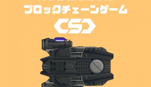 ブロックチェーンゲーム「CRYPTO SPACE COMMANDER」の紹介|リアルタイムにゲームプレイ!