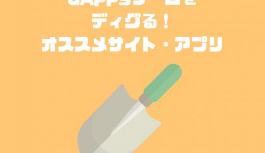 dAppsゲームの情報収集にオススメのサイト・アプリ
