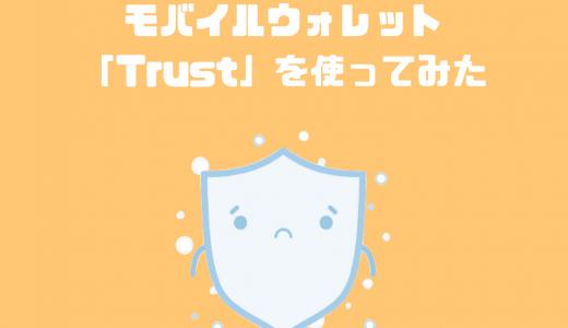 【初心者向け】TRUSTウォレットの使い方|ブロックチェーンゲームがスマホでできるアプリ