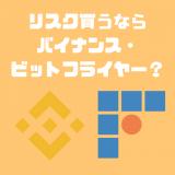 【dApps銘柄】LISK(リスク)はビットフライヤーと海外取引所のどちらで買うべき?買い方・手数料を解説