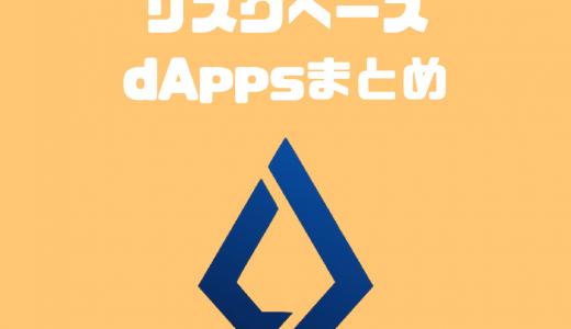 LISK(リスク)ベースのdAppsを紹介【随時更新中】
