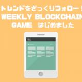 ブロックチェーンゲームの動向がざっくりわかる「WEEKLY BLOCKCHAIN GAME」をはじめるよ!