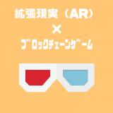 AR(拡張現実)を使った超最先端なブロックチェーンゲームを3つまとめて紹介