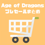 ブロックチェーンゲームのMMO「Age of Dragons」のプレセールがスタート!
