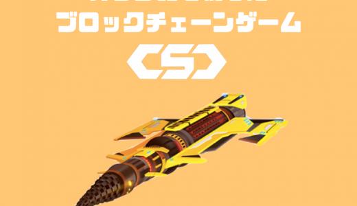 ブロックチェーンゲーム「Crypto Space Commander(CSC)」のプレセールに参加!
