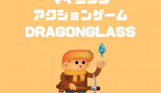 マイニングアクションゲーム「DRAGONGLASS(ドラゴングラス)」の紹介