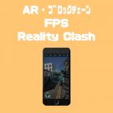 「Reality Clash(RCC)」の解説|ARとブロックチェーン技術を盛り込んだFPS