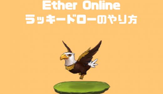 仮想通貨の稼げるゲーム「イーサオンライン(Ether Online)」のやり方をイチから解説【実績公開中】