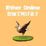 EtherOnline(イーサオンライン)でイーサリアムを稼ぐ!配当戦略の考察