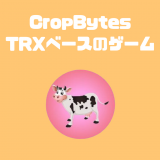 CropBytesとは?スマホでできる位置情報x農業ゲーム