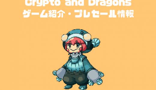 Crypto and Dragons(クリプトアンドドラゴンズ)|戦略性に富んだブロックチェーンゲームのプレセールが5月4日から開始
