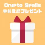 Crypto Spells(クリプトスペルズ)のやり方・始め方|公式情報まとめ【事前登録中】