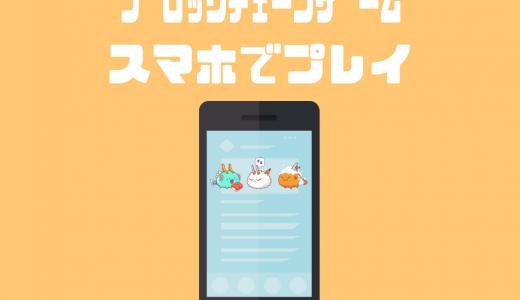 【初心者向け】ブロックチェーンゲームのスマホアプリ|使い方・ダウンロード方法