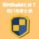BitGuild(ビットギルド)とは?ゲームをしながらアイテムを取引できるプラットフォーム|使い方・登録方法