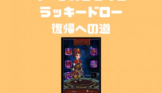 【5月17日アプデ対応】イーサオンラインの最新ラッキードロー狙い戦略