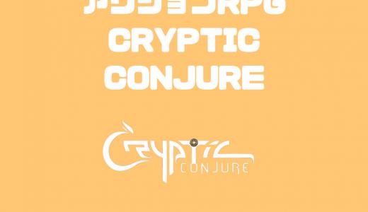 CrypticConjure(クリプティックコンジャー)|スペルで戦うアクションRPG