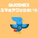 QUOINEX(コインエクスチェンジ)のスマホアプリでリップルやイーサリアムを日本円で買う方法