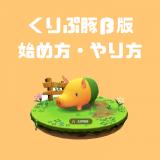 国産仮想通貨ゲーム「くりぷ豚」がリリース|スマホでの始め方・やり方を解説