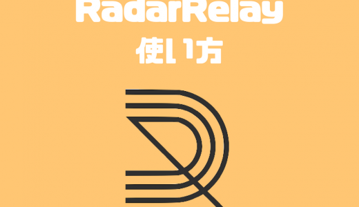 RadarRelayの使い方|イーサエモン仮想通貨(EMONT)の取引所