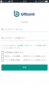 ビットバンク パスワード 登録