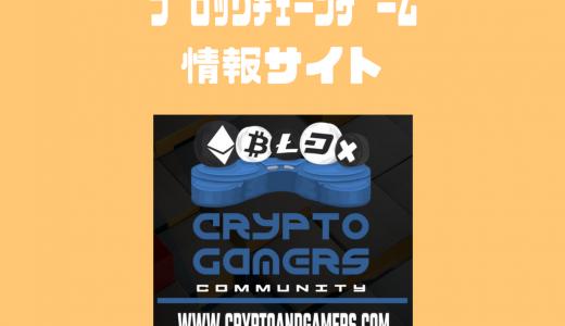 CRYPTO GAMERS COMMUNITY|ブロックチェーンゲームの最新情報を得られるオススメサイト