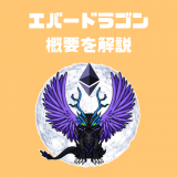 Everdragons(エバードラゴン)|新感覚!?コレクティブル×ブックメーカー