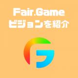 フェアゲームの将来性がアツい|オールインワンのプラットフォーマーになるかも