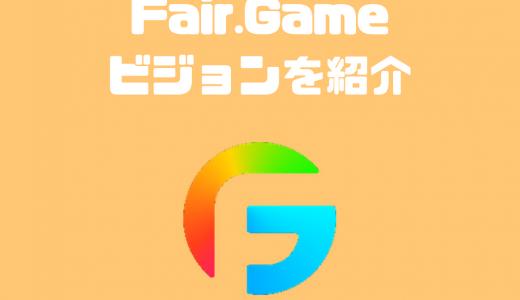 フェアゲームの将来性がアツい オールインワンのプラットフォーマーになるかも
