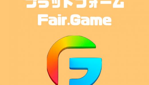 Fair.Game(フェアゲーム)とは?公正なゲームマーケットの構築を目指したプラットフォーム