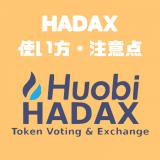 HADAXの使い方|ゲーム系仮想通貨もトレードできる取引所