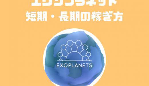 ExoPlanets(エクソプラネット)|仮想通貨の相場と連動する惑星で稼ぐ!?