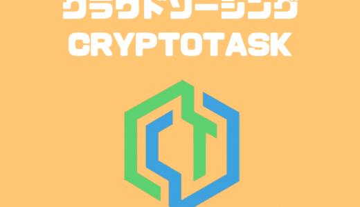 分散型クラウドソーシングCRYPTOTASK|副業・フリーランスにオススメのdApps