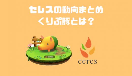 【ブロックチェーンゲーム関連株】セレス<3696>の動向|くりぷ豚とは?