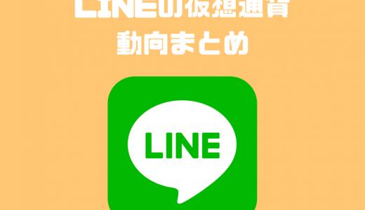 LINEの動向まとめ|取引所設立で仮想通貨本格参戦!