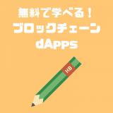 【無料】dApps・ブロックチェーンの勉強方法|基礎・開発が学べる講義・セミナーまとめ