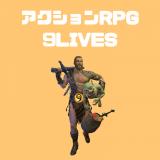 【超期待!】対戦型アクションRPG「9LIVES」とは? ENJINのブロックチェーンゲーム