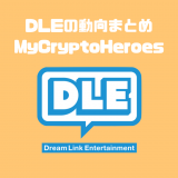 【ブロックチェーンゲーム関連株】DLE<3686>が開発する「マイクリプトヒーローズ」とは?