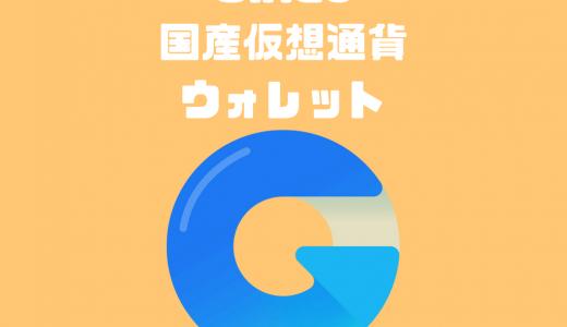 仮想通貨がもらえる!?モバイルウォレットGinco(ギンコ)|使い方・入金・エアドロップ